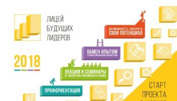Для старшеклассников Москвы откроется «Лицей будущих лидеров»