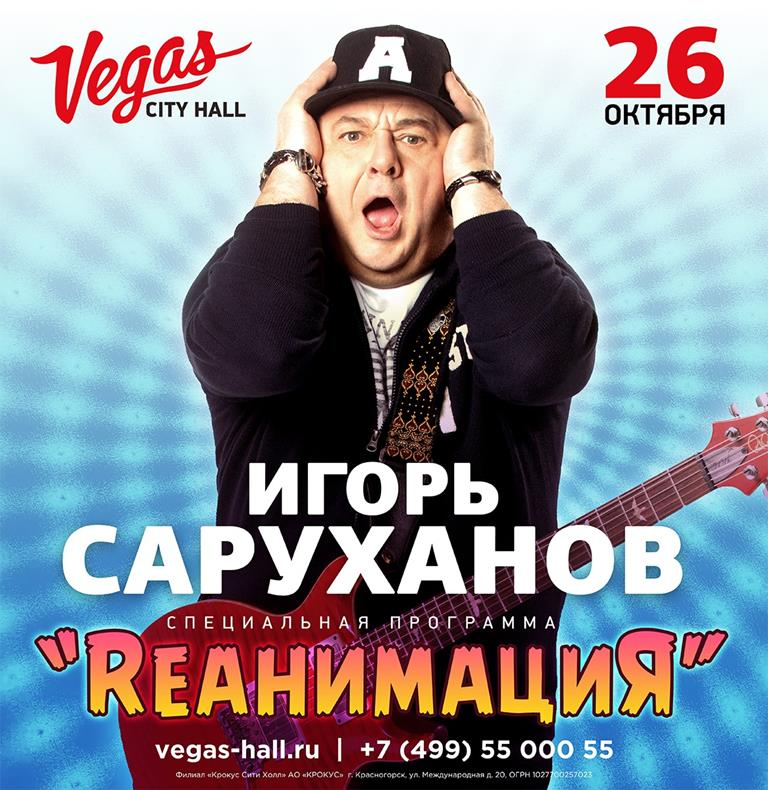 Игорь Саруханов готовит новую шоу-программу «RеанимациЯ»
