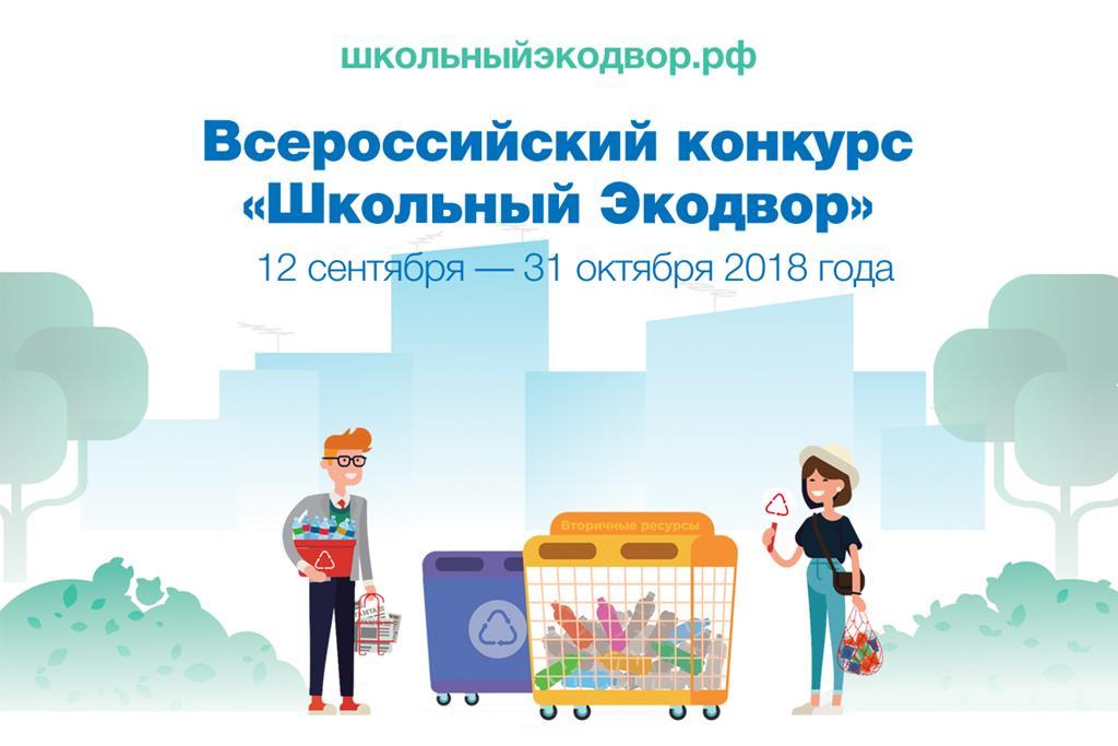 """Стартовал всероссийский конкурс """"Школьный экодвор"""""""