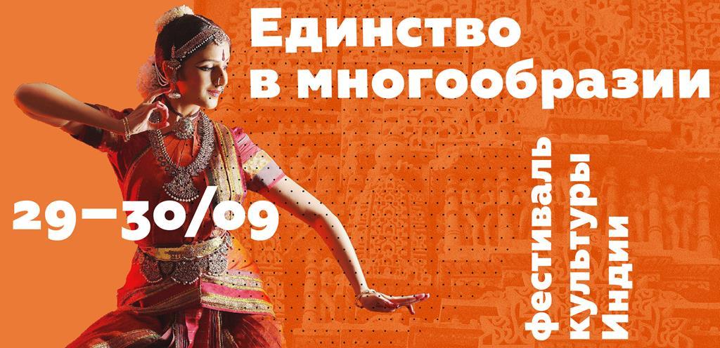 """Фестиваль культуры Индии """"Единство в многообразии"""""""