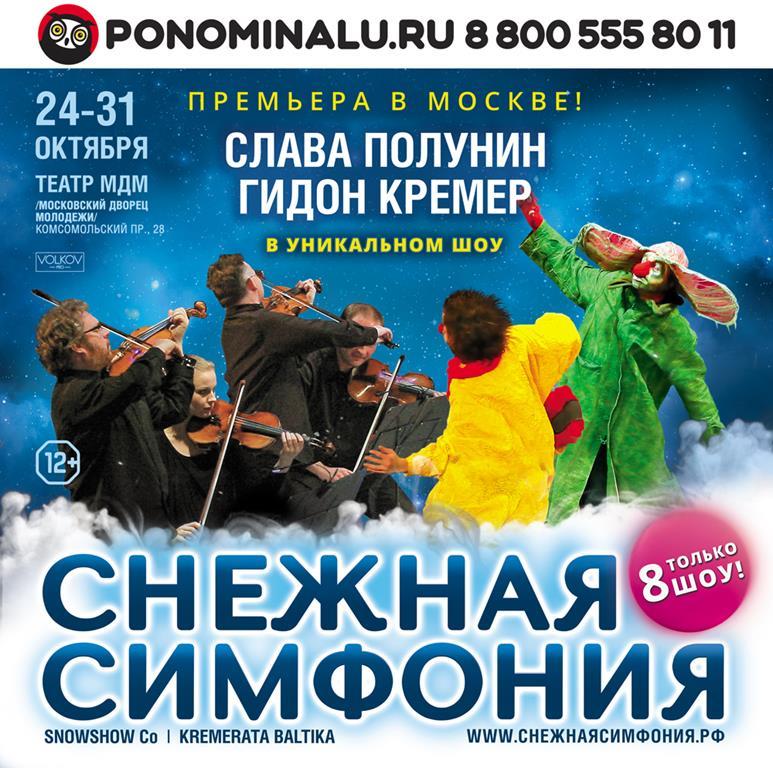 Слава Полунин. Гидон Кремер. «Снежная Симфония»