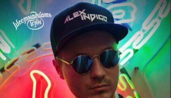 27 сентября Алекс Индиго даст концерт в клубе 16 ТОНН