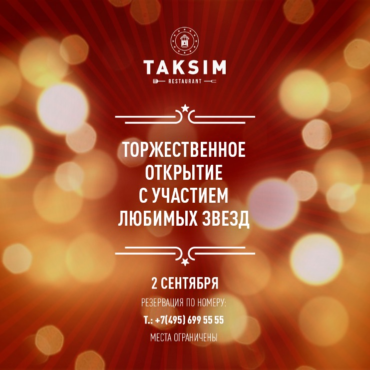 Торжественное открытие Турецкого ресторана Taksim