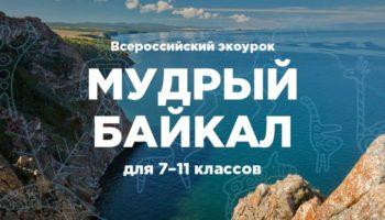 Специальный экоурок для школьников выпущен ко Дню Байкала