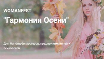 Фестиваль WOMANFEST «Гармония осени» пройдет в Москве