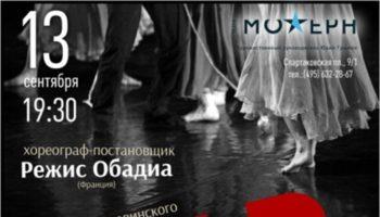 "Премьера одноактного балета ""Жар-птица"""