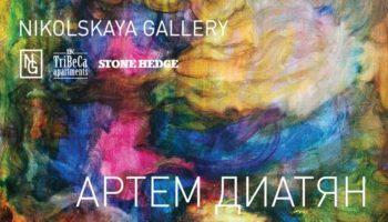 Nikolskaya Gallery открывает новый сезон персональных выставок проектом Артема Диатяна «В этом весь мир»
