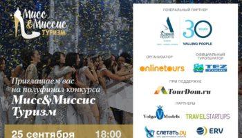 Полуфинал конкурса «Мисс&Миссис Туризм Профи-2018» пройдет в роскошном зале отеля «Корстон» в Москве