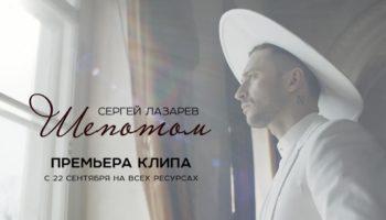 Сергей Лазарев представил громкую видеопремьеру– «Шепотом»