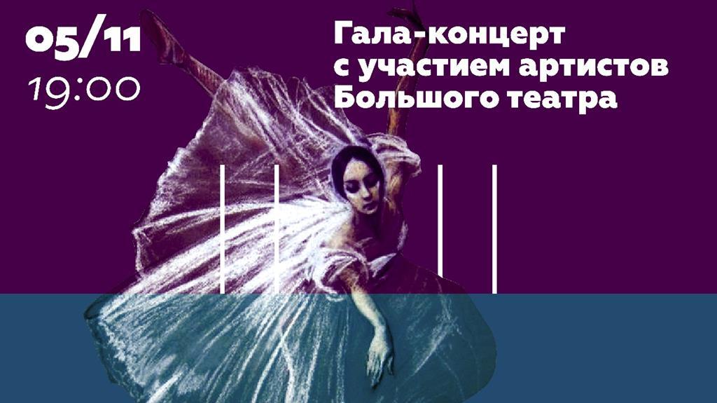 «Classic Night» гала-концерт с участием артистов Большого театра