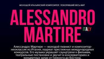 В декабре Alessandro Martire вернется в Москву