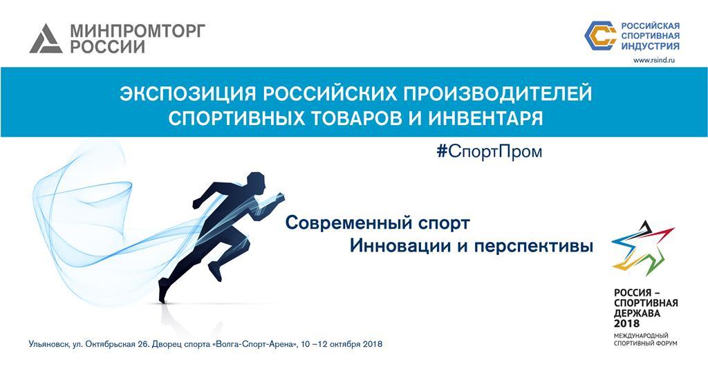VII Международный спортивный форум «Россия – спортивная держава» пройдет в Ульяновске