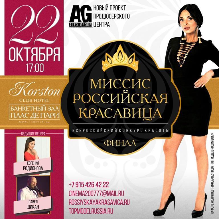 В столице состоится финал всероссийского конкурса красоты «Юная Топ Модель России 2018» и «Миссис Российская красавица 2018».