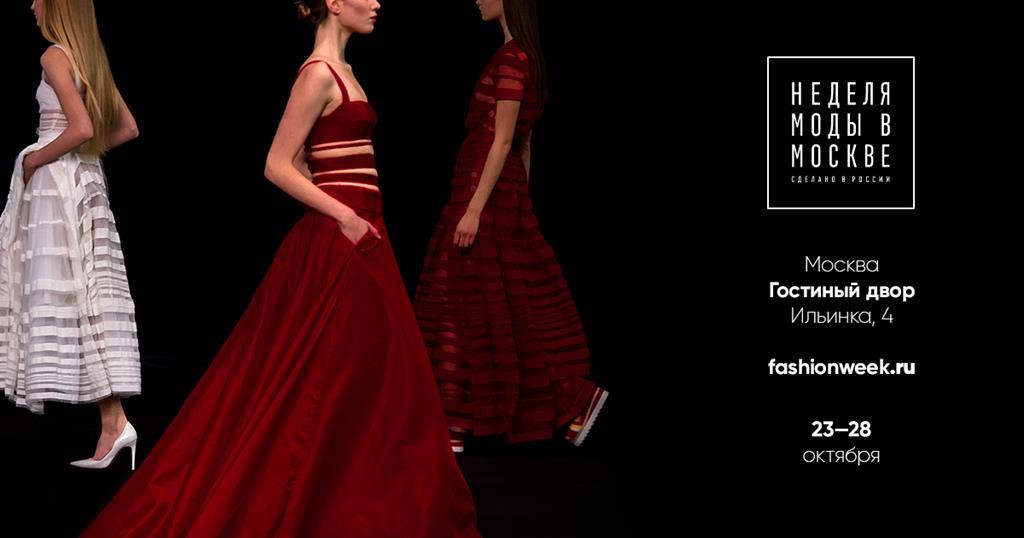 Неделя моды в Москве стартует 23 октября