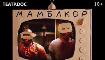 Арт-пространство NOL-project Театр.Doc представляет Мамблкор: «Криминальное Чтиво»