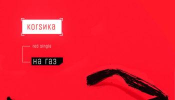 Московская рок-группа КОRSИКА выпустила свой новый сингл «На газ»