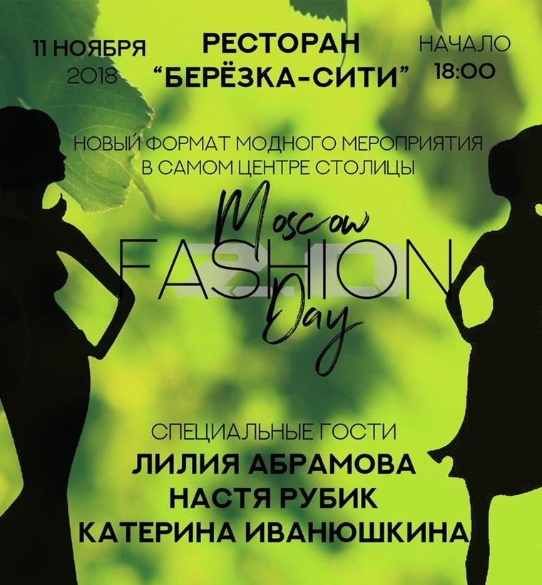 Moscow Fashion Day 2.0