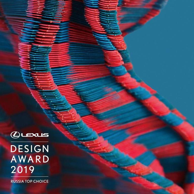 Дан старт образовательной программе в рамках международного конкурса Lexus Design Award 2019
