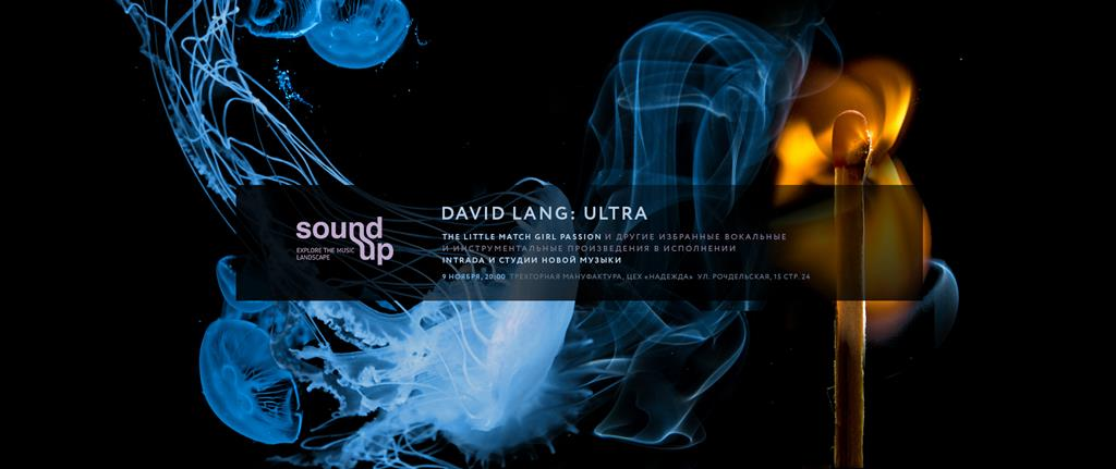 SOUND UP: David Lang /ULTRA/
