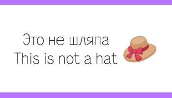 Спектакль «Это не шляпа»