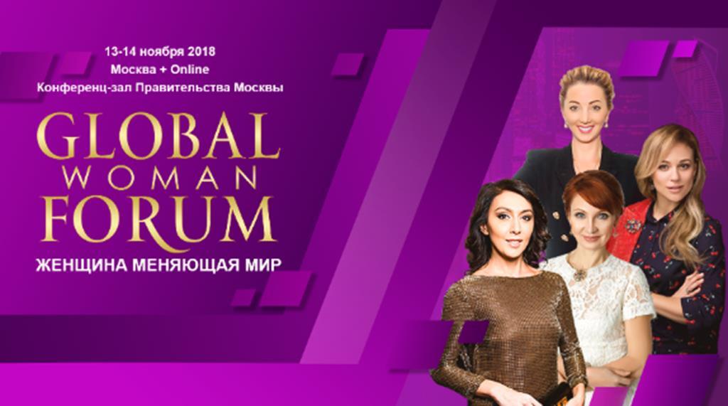 Global Woman Forum пройдет в Москве