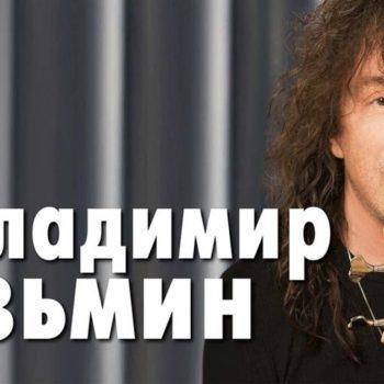 Владимир Кузьмин: «Продолжение следует»