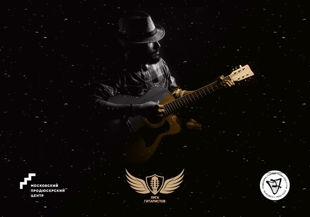 Запуск проекта #МОСПРОДЮСЕР «Лига гитаристов»
