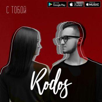 Rodos — новое имя в музыкальной индустрии