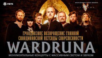 Группа Wardruna вернется в Москву и Санкт-Петербург