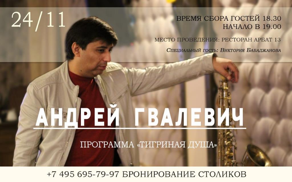 «Тигриная душа» — название новой сольной программы Андрея Гвалевича