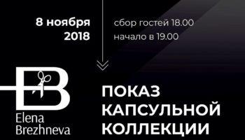 Елена Брежнева представит капсульную мужскую коллекцию осень-зима 2018/19