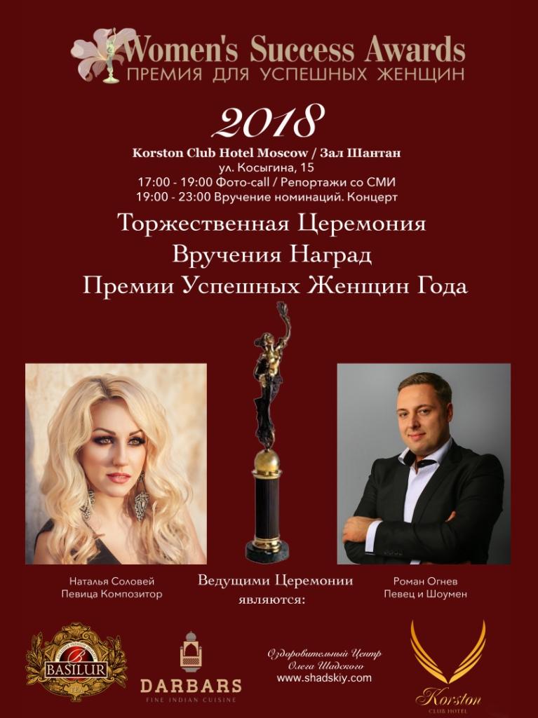 Women's Success Awards 2018