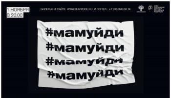 #МАМУЙДИ