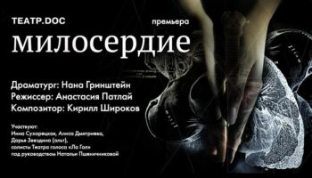 Премьера спектакля «МИЛОСЕРДИЕ»