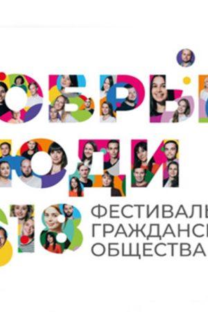 Фестиваль «Добрые люди»: мастер-классы по волонтерству, встречи со звездами, волонтерская стенд-ап битва С 1 по 10 декабря Общественная палата Российской Федерации приглашает всех желающих на Фестиваль гражданского общества «Добрые люди», который пройдет в самом центре Москвы – на Пушкинской площади и будет посвящен теме добровольчества.Фестиваль открыт для всех жителей и гостей города, которые хотят узнать про волонтерство и попробовать себя в различных его направленияхвне зависимости от пола, возраста и рода занятий. На протяжении всего Фестиваля участников ждут мероприятия, посвященные волонтёрским программам музеев Москвы, профилактике здорового образа жизни, поиску пропавших людей, добровольческим акциям по адресной помощи нуждающимся людям,  благоустройству города, охране окружающей среды, защите бездомных животных.Гости фестиваля смогут стать героями радиоэфира и рассказать о собственном волонтерском опыте. Фестиваль объединит неравнодушных граждан всех возрастов – от школьникови студентов до активных, инициативных и позитивных людей старшего возраста — «серебряных волонтеров». В этом году мероприятие выходит на международный уровень. 2 декабря в 13:00 гости фестиваля могут принять участие в волонтерскойстенд-ап битве«От первого лица», где участники движения FUTURETEAM и конкурса «Доброволец России-2018» расскажут о своих проектах и обменяются опытом. В программе фестиваля «Добрые люди» запланированы встречи со знаменитостями.  3 декабря в 16:00 на площадке фестиваля состоится встреча и сеанс одновременной игры с живой легендой шахмат Сергеем Карякиным, самым молодым гроссмейстером в мире и членомКомиссии Общественной палаты РФ по физической культуре и популяризации здорового образа жизни.5 декабря в 19:00 гости фестиваля могут принять участие в мотивационной встрече с председателем Комиссии ОП РФ по поддержке семьи, материнства и детства Дианой Гурцкая.