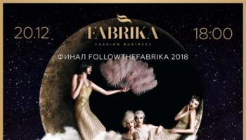 FollowTheFabrika. Финал сезона 2018
