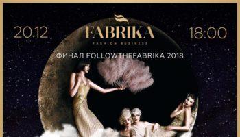 FollowTheFabrika. Финал сезона 2018