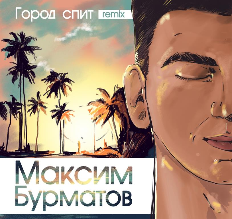 Максим Бурматов начал работу над вторым альбомом