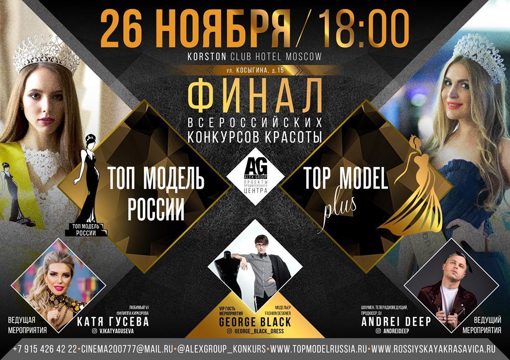 Финал всероссийского конкурса «Топ Модель России 2018» и «Топ Модель PLUS 2018»