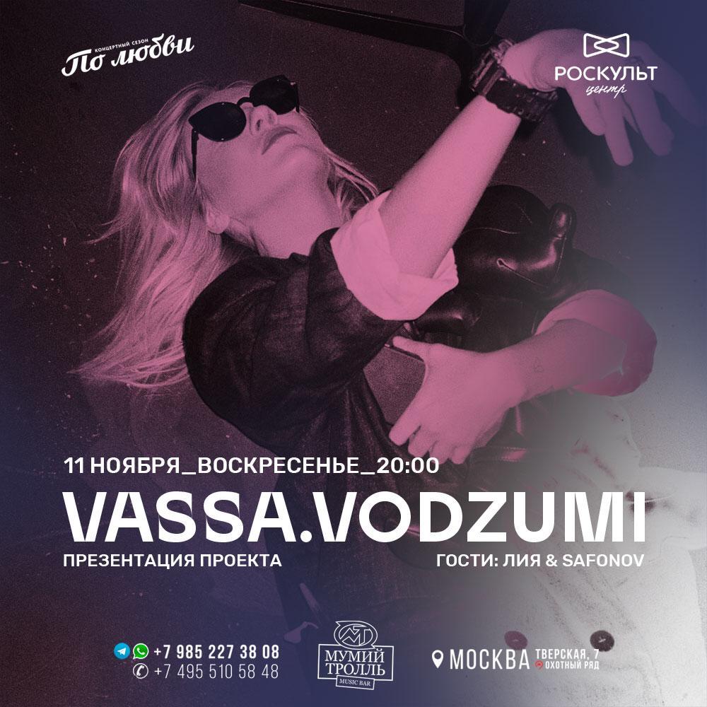 11 ноября состоится презентация черно-белого музыкального проекта VASSA.VODZUMI в «Мумий Тролль Music Bar»