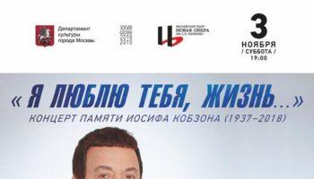 Концерт памяти Иосифа Кобзона «Я ЛЮБЛЮ ТЕБЯ, ЖИЗНЬ…»
