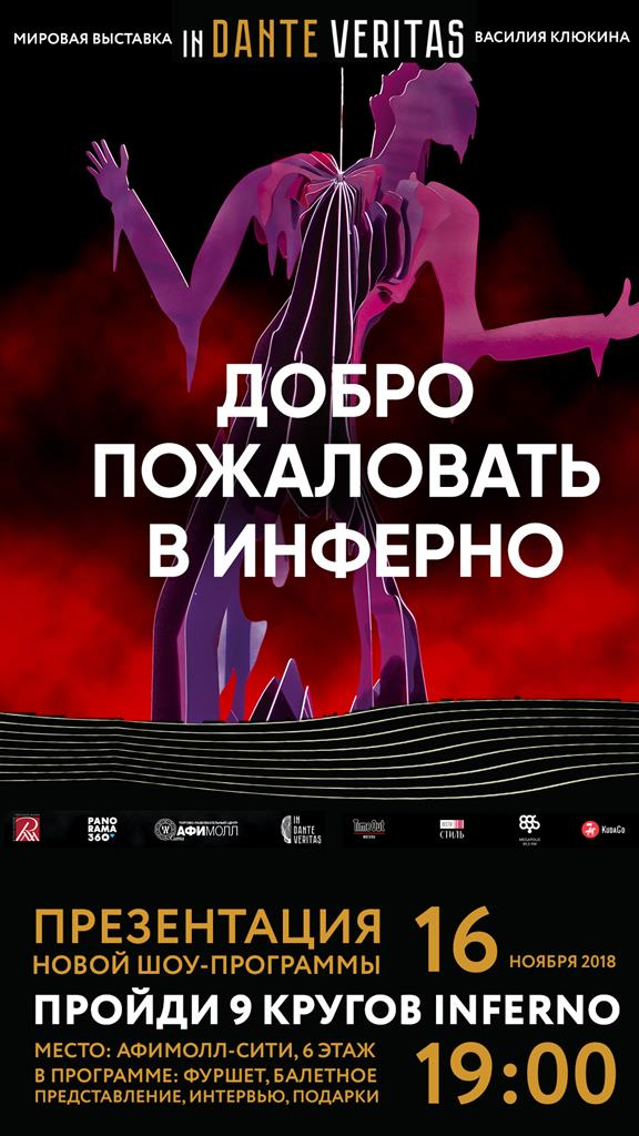 Премьера балетного перформанса «9 кругов Inferno» на выставке In Dante Veritas