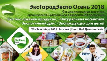 Выставку эко био органик продукции № 1 в России ЭкоГородЭкспо