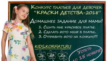 Яркая осень в красках детства!