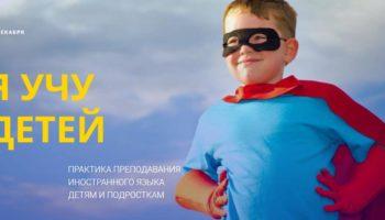 Московская конференция «Я учу детей»
