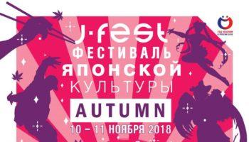 J-FEST AUTUMN 2018 — крупнейший в России фестиваль современной японской культуры