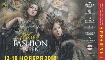 XVI сезон Международной ювелирной недели моды Estet Fashion Week