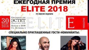 Торжественная церемония вручения Премии «ELITE 2018»