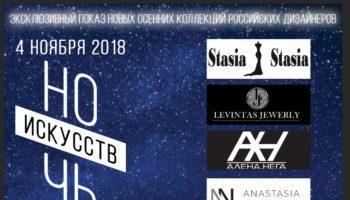 Традиционная всероссийская акция «Ночь искусств»