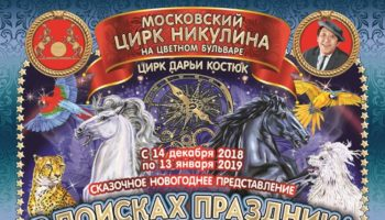 «В поисках праздника» в цирке Никулина на Цветном бульваре